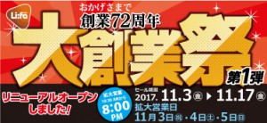 大創業祭タイトルHPニュース